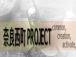 奈良西町創設プロジェクト
