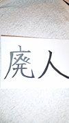 廃人会(・ω・)/
