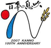 長崎県立諫早農業高校