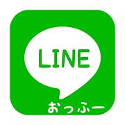 LINE 関東オフ会グルチャ募集板