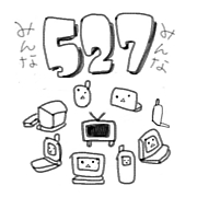 皆527!!!!