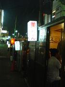 おでん屋みつちゃん 横浜
