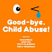サヨナラ児童虐待