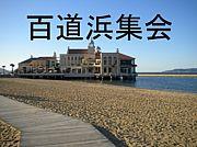 百道浜集会