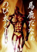 筋肉フェチ