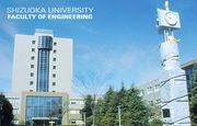 静岡大学浜松キャンパス