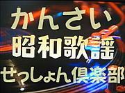 関西昭和歌謡せっしょん倶楽部