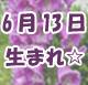 6月13日生まれ☆