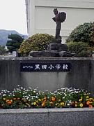勝山黒田小学校卒集合!