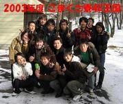2003年度 こまくさ寮4E王国