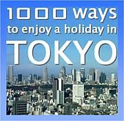 東京の休日を楽しむ1000の方法