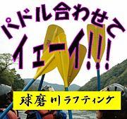 球磨川ラフティング