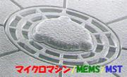 マイクロマシン/MEMS/MST