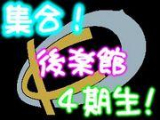 集合!後楽館4期生!