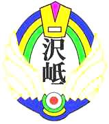 沢岻(たくし)小学校