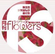 月刊フラワーズ【flowers】