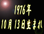 1976年10月13日生まれ