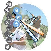 近畿大学 知能の輪