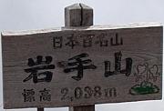 岩手アラサーからの登山同好会!