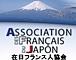AFJ 在日フランス人協会