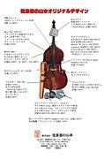 弦楽器の山本