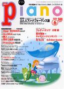 月刊ピアノ(Piano)