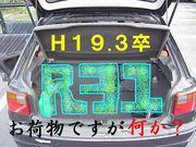 静学元R31〜学園のお荷物〜