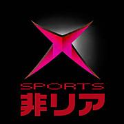 非リアが始めるX sports