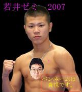 若井ゼミ 2007