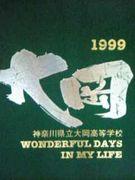 1999年大岡高校卒業生のコミュ。