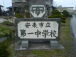 安来市立第一中学校
