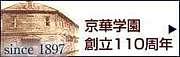 〜京華学園〜