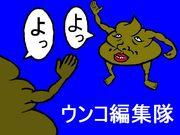 うんこ編集隊