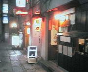 路地・横丁放浪記 -関東篇-
