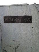 彼方小学校100周年限定