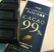 カカオ99%チョコ食えない