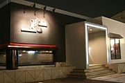 amusementbar 暁 (ダーツバー)