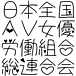 日本全国AV女優労働組合総連合会