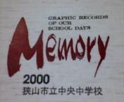 狭山市立中央中学校〜2000年卒〜