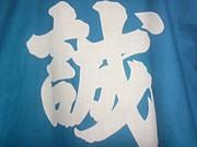 新選組【祝島屯所】