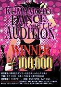 熊本ダンスバトルオーディション