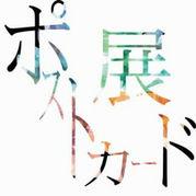 石川でアート*ポストカード展