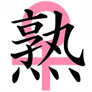 年下男子教育委員会(美熟女子会)