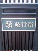 萌 発行所 w