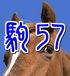 VIVA★駒57!!