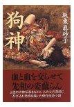 民俗学・伝奇系小説