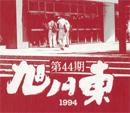 旭川東高44期(94卒・S50_51生)