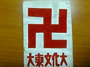 大東文化大学 少林寺拳法部
