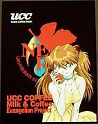 秘密結社UCC