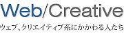 Web/クリエイティブ系